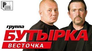 Обложка Бутырка Весточка Третий альбом Альбом 2004