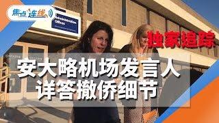 独家采访安大略机场发言人:在武汉美国公民明天抵美航班细节
