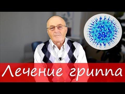 Грипп: лечение, симптомы, профилактика – Юзеф Криницкий