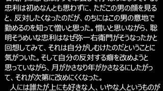 阿部一族、森鴎外 速読の練習にも.