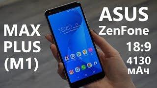 Обзор ASUS ZenFone Max Plus (M1) -  экран 18:9, 4130 мАч, двойная камера