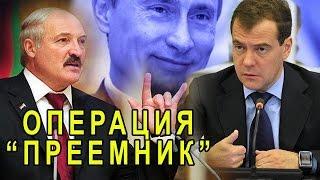Почему Лукашенко наехал на премьера Медведева? Аарне Веэдла