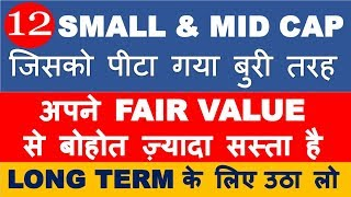 Small Cap & Mid Cap shares at attractive valuation | multibagger stocks 2019 India to earn profit