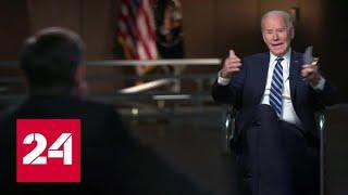 Байден: Путин заплатит за вмешательство в выборы - Россия 24 