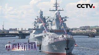 [中国新闻] 俄罗斯今日举行阅兵式庆祝海军节 中国海军西安舰将参加 | CCTV中文国际