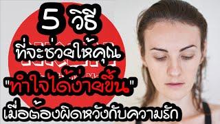 5 วิธี ที่จะช่วยให้คุณทำใจได้ง่ายขึ้น เมื่อต้องผิดหวังกับความรัก by Nakashima Mark