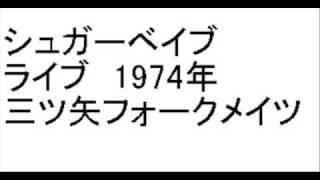 ニコ動にあった動画の音程を修正&転載 live 1974.