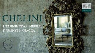 CHELINI. Итальянская мебель и люстры Chelini. Как купить мебель? | Кухни и мебель Сергея Пашкова