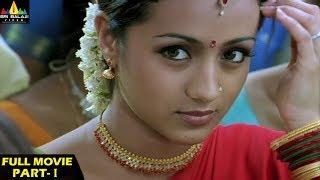 Nuvvostanante Nenoddantana Telugu Full Movie Part 1/2 | Siddharth, Trisha | Sri Balaji Video