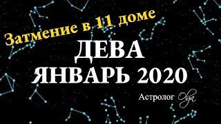 ДЕВА ГОРОСКОП на ЯНВАРЬ 2020. Астролог Olga