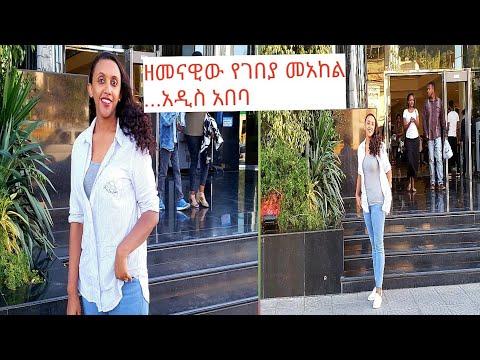 ኑ ..ዘመናዊውን ሴንቸሪ የገበያ መአከልን ለሳያቹ |Century mall Addis ababa