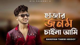 Hajar Jonom Chaina Ami | Radoyan Tamim Hridoy | New Song | 2020