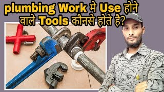 Basic Plumbing Tools In Hindi !! by electro junction