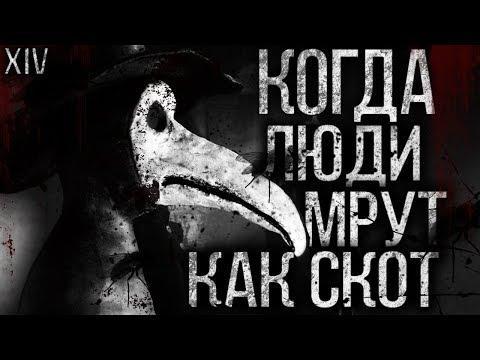 Страшные истории на ночь - Koгдa люди мpyт как cкoт... XIV