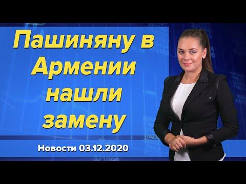 Пашиняну в Армении нашли замену. Новости