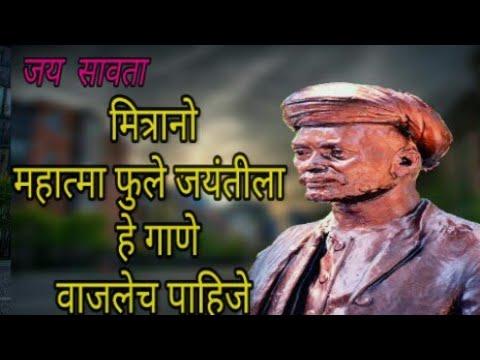 Mahatma Phule Jayanti Special Dj Song // महात्मा फुले जयंती स्पेशल गाणं(by Sarkar Status Lovers)