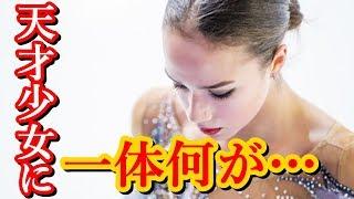 アリーナ・ザギトワが平昌五輪 女子シングルSP前に露骨なイジメにあっていた!!これにはファンの怒りも収まらない!!まだ15歳の天才少女に一体何が!! アリーナ・ザギトワ 検索動画 10