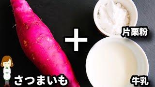 【激ウマ!】もちもち食感の大学芋、マジでやみつきになります!!『もちもち大学芋』の作り方Sticky Daigakuimo
