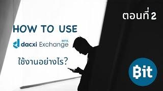 [Sponsored] วิธีใช้งาน Dacxi Exchange