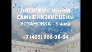 Натяжные потолки Небо(, 2014-08-01T14:01:24.000Z)