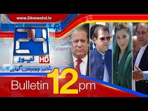 News Bulletin | 12:00 PM | 15 January 2018 | 24 News HD