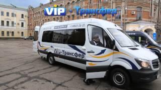Vip-Transfer - ежедневные рейсы Брянск - Москва