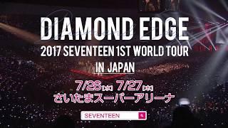 [SPOT] 2017 SEVENTEEN 1ST WORLD TOUR 'DIAMOND EDGE' in JAPAN
