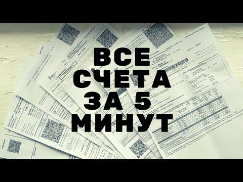 Коммунальные платежи ЖКХ без комиссии онлайн прямо из дома с помощью QR код