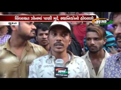 HIND TV NEWS SURAT  LIMBAYT BABAL  29 30 2016