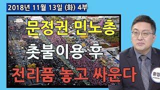 4부 문정권 민노총 촛불에 이용하고 이제 「정리」? 쌈 대판 붙었다   (2018.11.13)