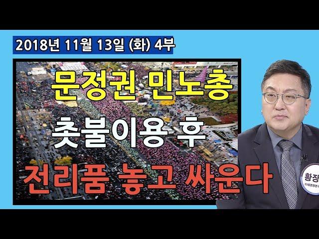 4부 문정권 민노총 촛불에 이용하고 이제 「정리」? 쌈 대판 붙었다  [정치분석] (2018.11.13)