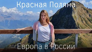 Красная Поляна Сочи Европа в России Канатная дорога экотропы отель Кортъярд Марриотт обзор