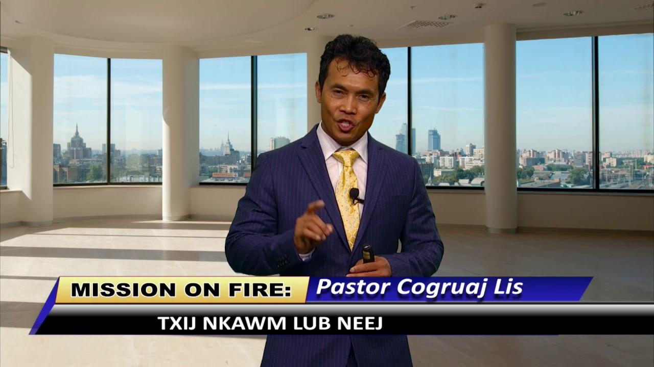MISSION ON FIRE: Txij Nkawm Lub Neej with Pastor Cogruaj Lis.