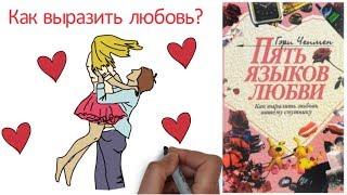 Пять языков любви. Как выразить любовь вашему спутнику. Гэри Чепмен