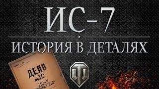 ИС-7 - Истории в деталях - Выпуск #10