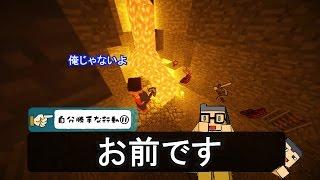 【Minecraft】お前らちょっと自分勝手 #9【マインクラフト】
