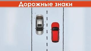 Какие бывают дорожные знаки / Дорожные знаки видео уроки