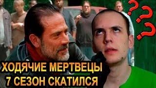 Ходячие Мертвецы 7 сезон скатился [ОБЪЕКТ] зомби сериал The Walking Dead