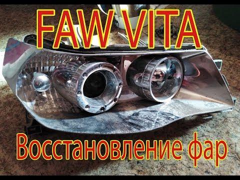 Ремонт фар Faw Vita