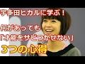 NHK杯男子フリー 視聴率 ランキングまとめ