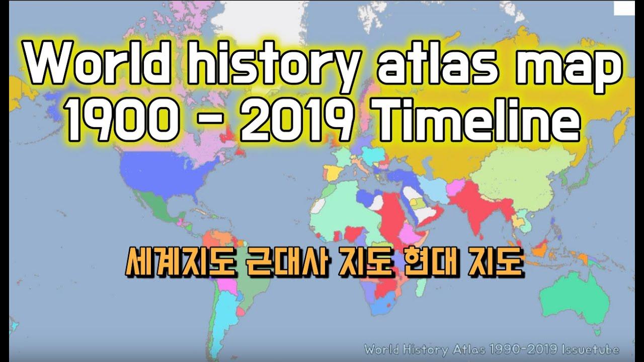 World atlas map 1900 - 2019 세계지도, 월드맵