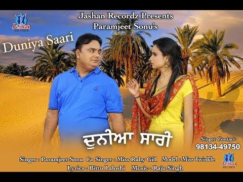 Duniya Saari     Paramjeet Sonu    Latest Punjabi Songs    Jashan Recordz