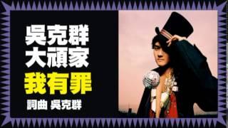吳克群《我有罪》Official Audio