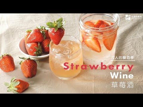 【發酵】酵母菌的勤做工!迷人的自釀草莓酒作法大公開!