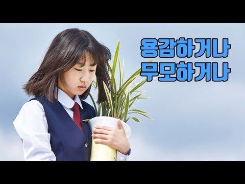 여중생A 가이드 리뷰 by 발없는새 (0)