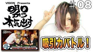 歌舞伎町VISIONの【明日から本気出す】(15/9/15) お店探しも!!求人も!!...