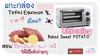 [ENG SUB] UNBOXING TEFAL Equin…
