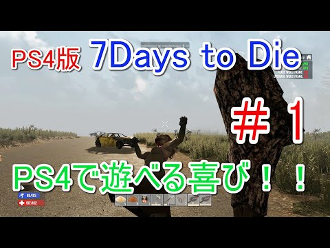 【7DAYS TO DIE】 #1 PS4版の7Days to Dieで遊ぶ!!ゲーム実況【PS4】/1080p 60fps