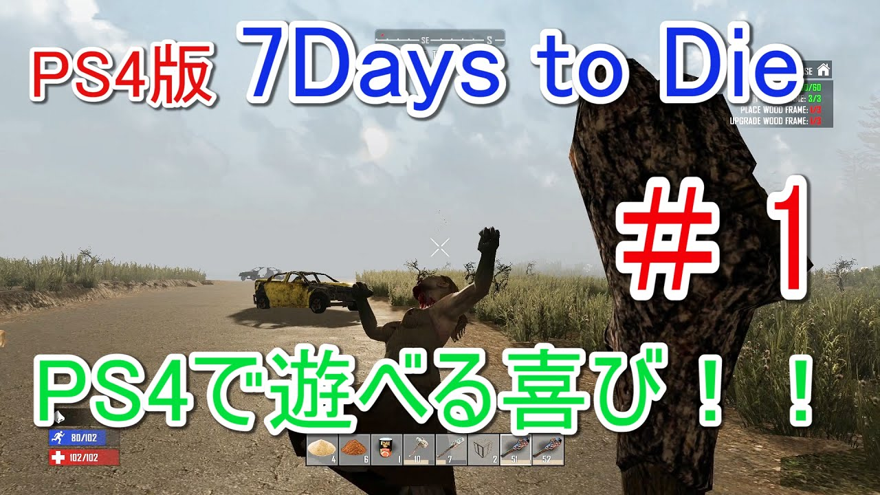 7days to die 1 ps4 7days to die ps4 1080p for Cocinar en 7 days to die ps4