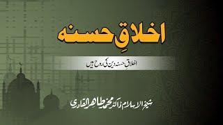 Akhlaq-e-Hasana [Akhlaq-e-Hasana Deen ki Rooh hain] [Shaykh-ul-Islam Dr Muhammad Tahir-ul-Qadri]